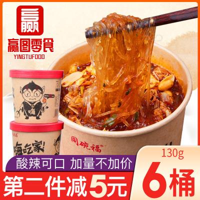 【每桶130克】嗨吃家酸辣粉網紅6桶裝整箱方便面速食重慶紅薯粉絲