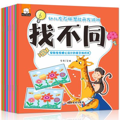 幼儿左右脑潜能开游戏 共10册 3-6岁儿童左脑右脑智力启蒙早教专注力训练 语言游戏 亲子游戏书注意力观察力训练益智游戏