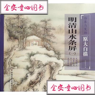 【单册】明清山水条屏(1)/临摹与扬原大白描 书 绘画:缪文杰 中国社会