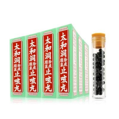 太和洞 止咳丸12瓶/盒 化痰止咳咳嗽痰多浓痰