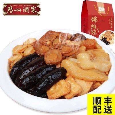 廣州酒家佛跳墻大盆菜海參鮑魚方便速食海鮮半成品私房菜年夜飯菜