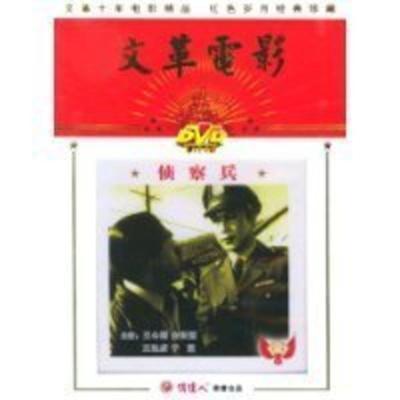國產老電影【偵察兵】正版盒裝DVD(王心剛 金征源 王達成 于藍)