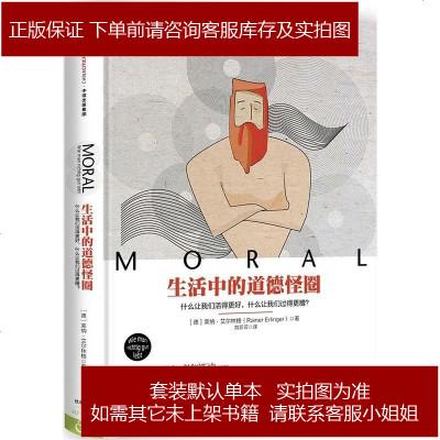 生活中的道德怪圈 [德]萊納·艾爾林格 中信出版社 9787508645834