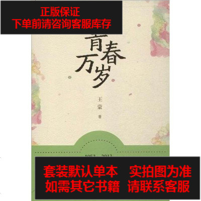 【二手8成新】青春万岁 9787020100460