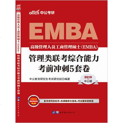 中公教育考研2019高级管理人员工商管理硕士(EMBA) 管理类联考综合能力考前冲刺5套卷