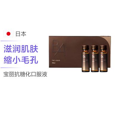 【抗糖皇后 緊致護膚】POLA 寶麗 黑BA抗糖化口服液 20毫升*12支 /盒 日本進口 膠原蛋白 750克