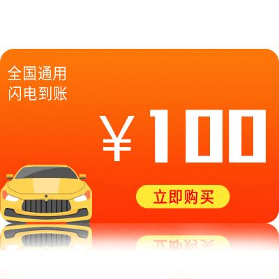 中石化加油卡充值100元自動充值