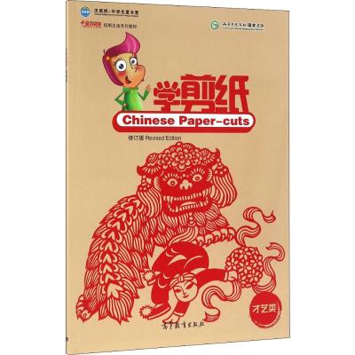 中国欢迎你 学剪纸 才艺类 修订版(修订版)(学剪纸)