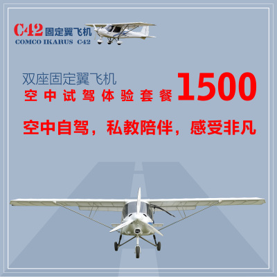 C42E固定翼试驾飞行体验