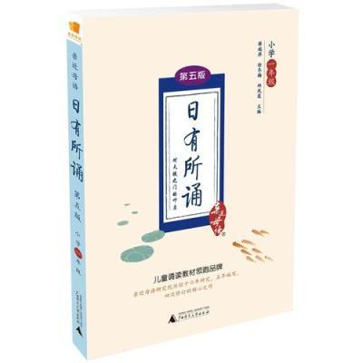 亲近母语 日有所诵 第五版 小学一年级