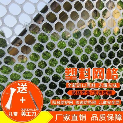 闪电客 塑料网格防护网防猫网阳台防掉东西儿童胶网防盗封窗户网垫板 抖音