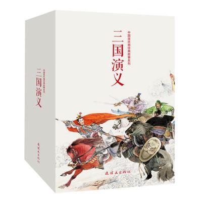 中國連環畫經典故事系列·三國演義(全24冊)