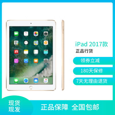 【二手9新】Apple iPad 2017款 帶指紋 平板電腦 9.7英寸 金色32G