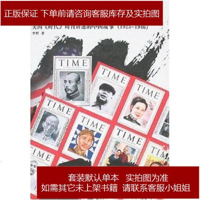 封面中國 李輝 東方出版社 9787506027755