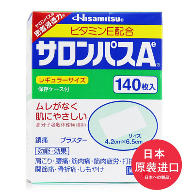 日本進口撒隆巴斯(SALONPAS)鎮痛貼 日本膏貼 撒隆巴斯肌肉酸痛足貼膏貼 140片/盒