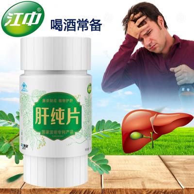 江中牌肝純片45g/盒對化學性肝損傷有輔助保健功能 每日2次 每次2粒 口服