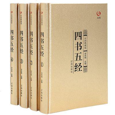 四書五經 精裝全4冊 全注全譯正版精裝 文白對照國學經典青少年版眾閱典藏館