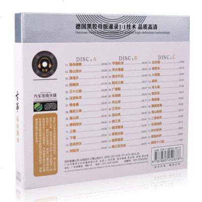 正版輕音樂cd古箏高山流水古典名曲汽車載cd光盤碟片無損黑膠唱片