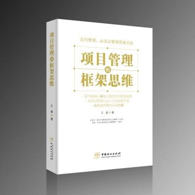正版   項目管理的框架思維 王巖 景觀項目管理者 景觀規則價值定位 景觀項目思維框架 PMI景觀工程園林工程書籍