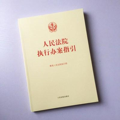 人民法院執行辦案指引 最高人民法院執行局 編 執行辦案手冊