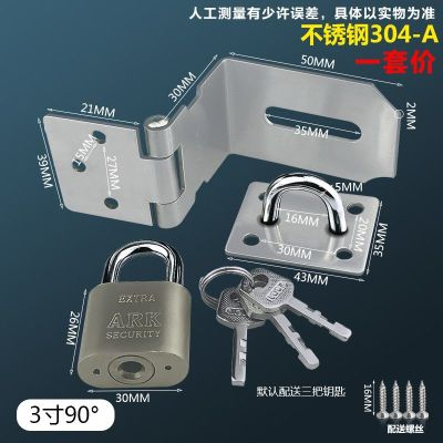 HLHJ90度不銹鋼插銷扣栓鎖推拉谷倉移搭扣對開直角鎖栓 整套:90度304A-3寸帶掛鎖