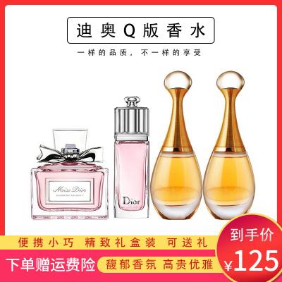 Dior迪奧女士香水Q版四件套禮盒(真我X2+甜心+魅惑)每瓶5ml小樣