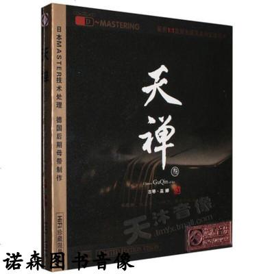 龍源 巫娜古琴天禪3輕音樂佛教發燒純音樂茶音樂HDCD光盤碟片