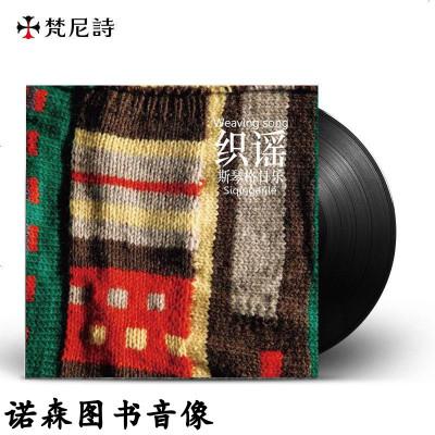 Fennessy/梵尼詩 斯琴格日樂《織謠》黑膠唱片LP 民歌 民謠