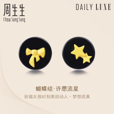 周生生(CHOW SANG SANG)Daily Luxe吉祥黑玉髓蝴蝶結許愿流星黃金耳釘89241E