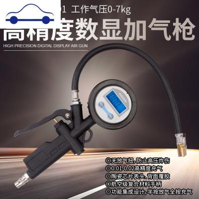 胎壓表 數顯加氣 輪胎測壓表胎壓檢測器胎壓計數顯打氣高精度 舒適主義 (通用型)加氣槍單軟管