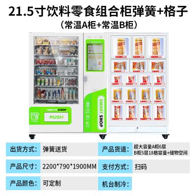 掃碼自動售貨機無人自助飲料售賣機零食販賣機賣煙商用24小時智能 紫羅蘭