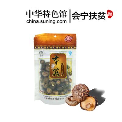 【中华特色】会宁扶贫馆 绿脉农产品 香菇65g*2直立袋装 舟曲绿脉