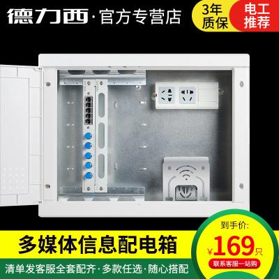 德力西家用多媒體弱電布線箱電視電話光纖信息箱配電箱暗裝弱電箱