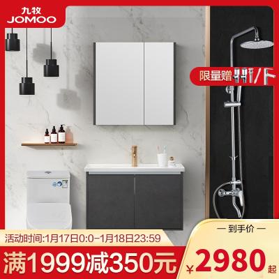 九牧JOMOO浴室柜组合挂墙式现代简约洗手盆柜北欧卫生间花洒马桶套装A2280