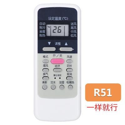 原裝柏碩適用于 美的空調遙控器 萬能通用rn51k R51D/C RM12A/D RN02A/BG 款式七:【R51】