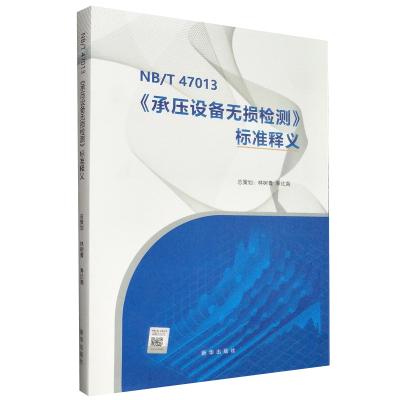 NB/T 47013《承壓設備無損檢測》標準釋義 (合訂本)2018年9月出版