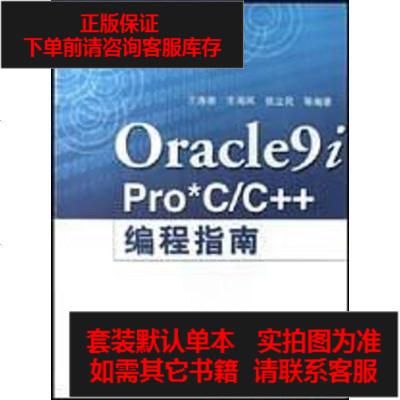 【二手8成新】Oracle9i Pro*C/C++编程指南 9787508417424