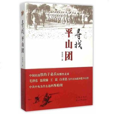 寻找平山团 程雪莉 著作 中国古代随笔文学 作家出版社9787506381987