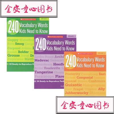 小学高年级 4-6年级 240 Vocabulary Words Kids Need to Kn