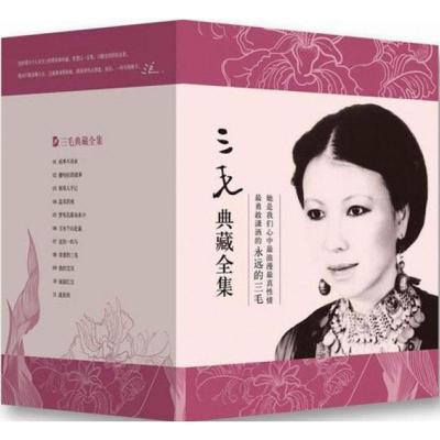 三毛典藏全集 三毛作品全集 全11册【盒装典藏版】