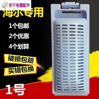 原裝海爾洗衣機過濾XQB60-S1236 XQS75-BZ1228SAM過濾盒