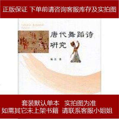 唐代舞蹈诗研究 杨名 人民出版社 9787010160870