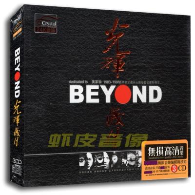 包郵正版 BEYOND 黃家駒 光輝歲月 無損音質 24K金碟 3CD精裝