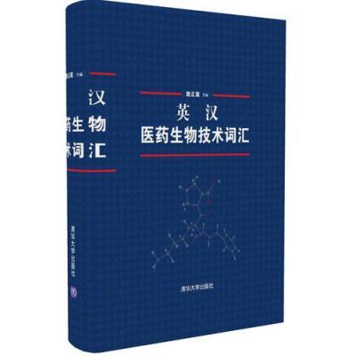 英漢醫藥生物技術詞匯