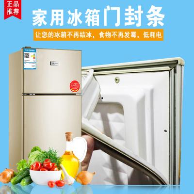 56thaink 家用冰箱門封條磁性密封條容聲康佳華凌萬寶等品牌型號齊全