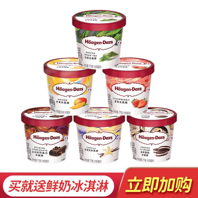 哈根達斯冰激凌冰淇淋生鮮雪糕小杯裝100ml*6杯