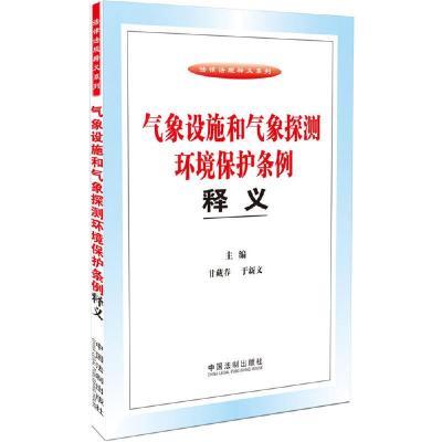 正版 气象设施和气象探测环境?;ぬ趵鸵?中国法制出版社 甘藏春,于新文 9787509347331 书籍
