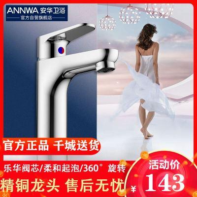 安華衛浴(ANNWA)冷熱水龍頭面盆N11M9A2衛生間浴室柜臺盆龍頭單把單孔面盆龍頭
