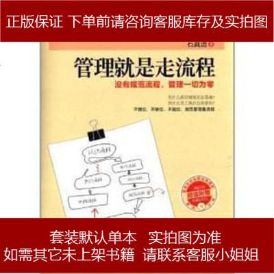 管理就是走流程 石真语 人民邮电出版社 9787115333261