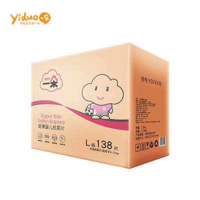 一朵特惠箱裝紙尿片L138片超薄透氣嬰兒尿片實惠好用